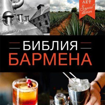 БИБЛИЯ БАРМЕНА 4-Е ЮБИЛЕЙОЕ ИЗДАНИЕ ФЕДОР ЕВСЕВСКИЙ